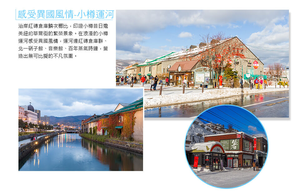 【熱銷強檔】北海道企鵝漫步.浪漫小樽、悠遊札幌、螃蟹溫泉美食五日