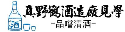 真野鶴酒造廠見學~品嚐清酒