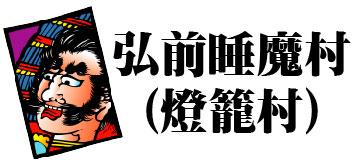 弘前睡魔村(燈籠村)