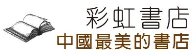 彩虹書店~中國最美的書店
