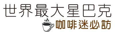世界最大星巴克/咖啡迷必訪
