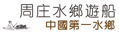 周庄水鄉遊船∼中國第一水鄉