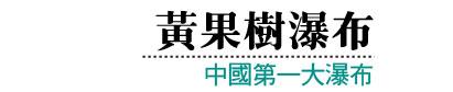 黃果樹瀑布 中國第一大瀑布