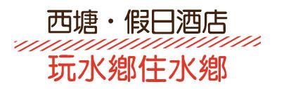 玩水鄉住水鄉【西塘‧假日酒店】