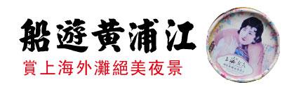 船遊黃浦江∼賞上海外灘絕美夜景