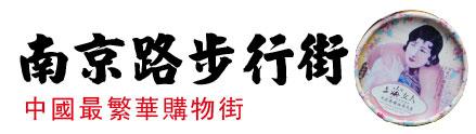 南京路步行街∼中國最繁華購物街
