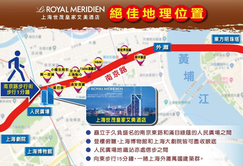 玩上海住五星艾美海底撈4日-地圖