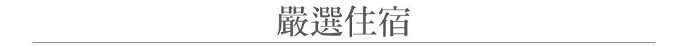 嚴選住宿重慶希爾頓酒店 重慶錦怡豪生酒店