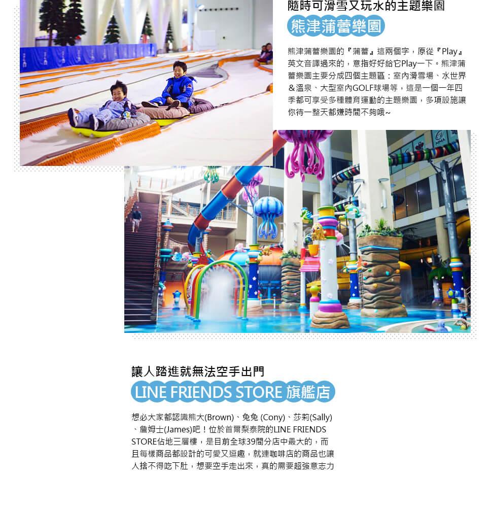 韓國吃龍蝦樂天冰雪水樂園5日