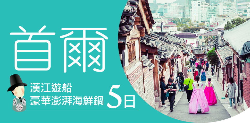 首爾漢江遊船豪華澎湃海鮮鍋五日ICN5P