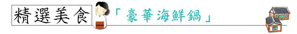 首爾漢江遊船豪華澎湃海鮮鍋五日-精選美食LOCOLOCO豪華海鮮鍋