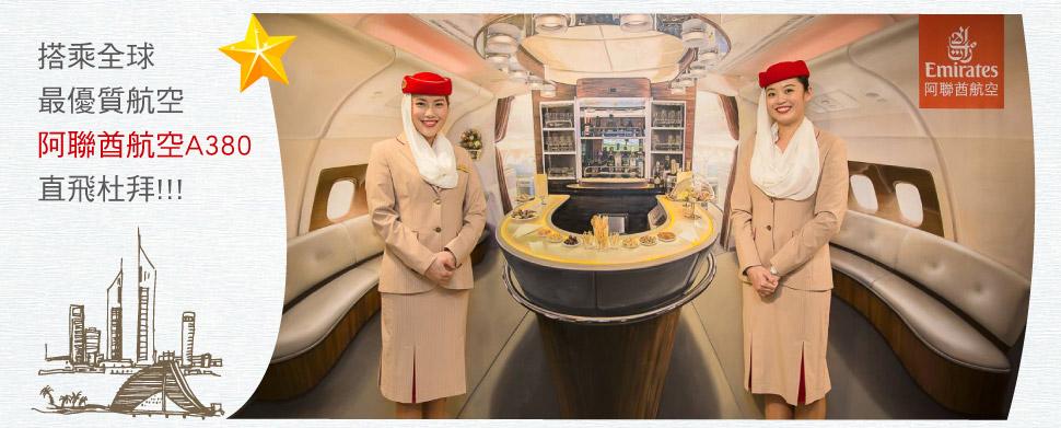 ★搭乘全球最優質航空【阿聯酋航空A380 直飛杜拜】