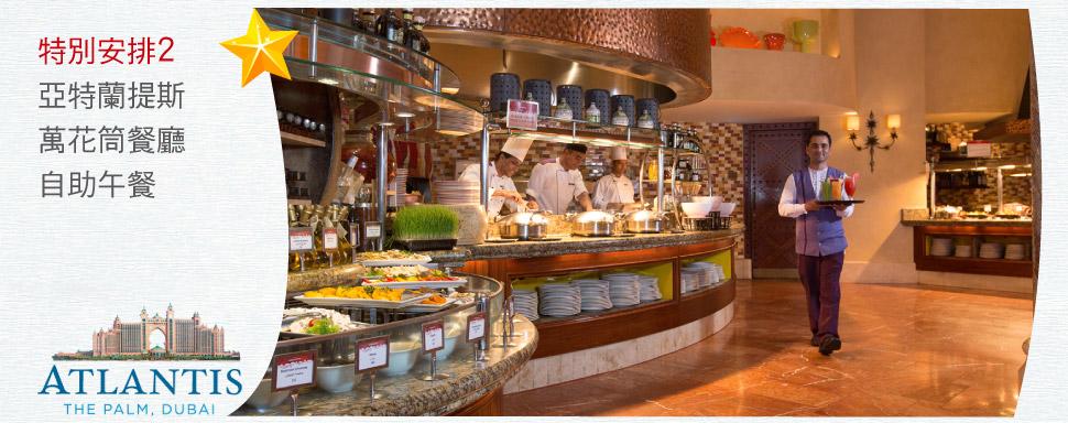 ★特別安排【杜拜七星帆船酒店自助午餐】、【亞特蘭提斯萬花筒餐廳自助午餐】