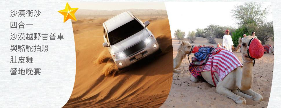★沙漠衝沙四合一【沙漠越野吉普車、與駱駝拍照、肚皮舞、營地晚宴】