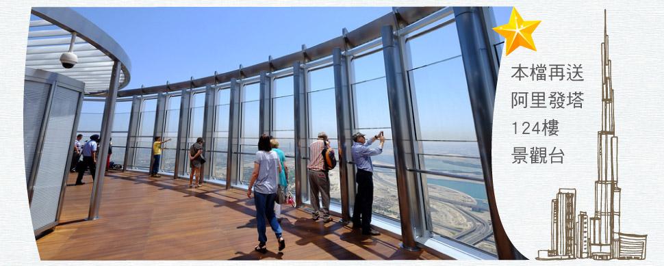 ★本檔再送登阿里發塔124樓景觀台