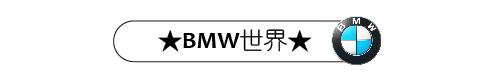 BMW世界