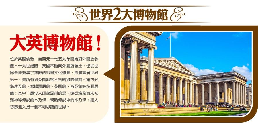 世界2大博物館 大英博物館