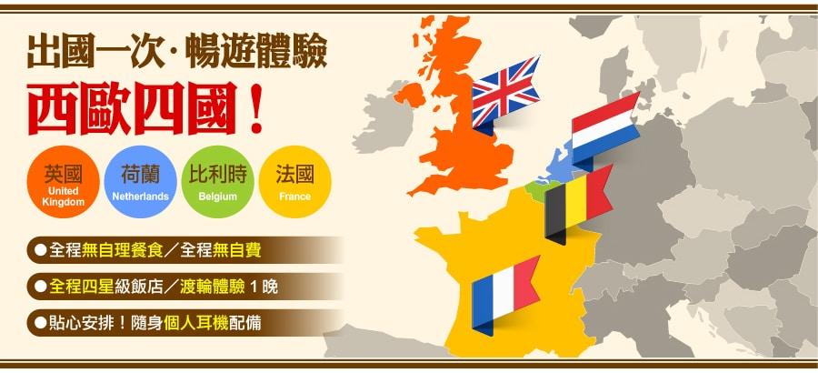 出國一次暢遊體驗西歐四國