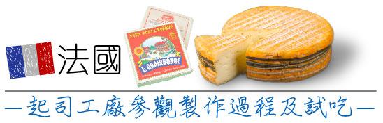 【法國】起司工廠餐觀製作過程及試吃-Graindorge奶酪