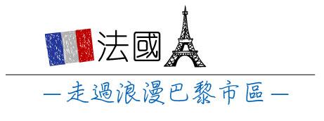 法國艾菲爾鐵塔 -走過浪漫巴黎市區