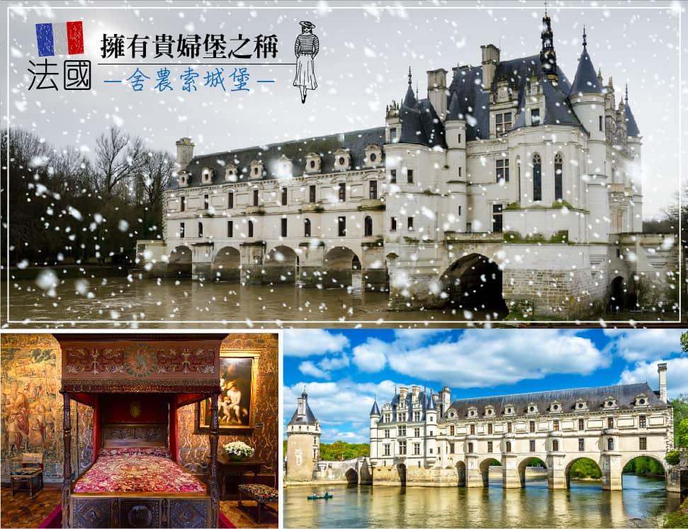 法國擁有貴婦堡之稱:舍農索城堡