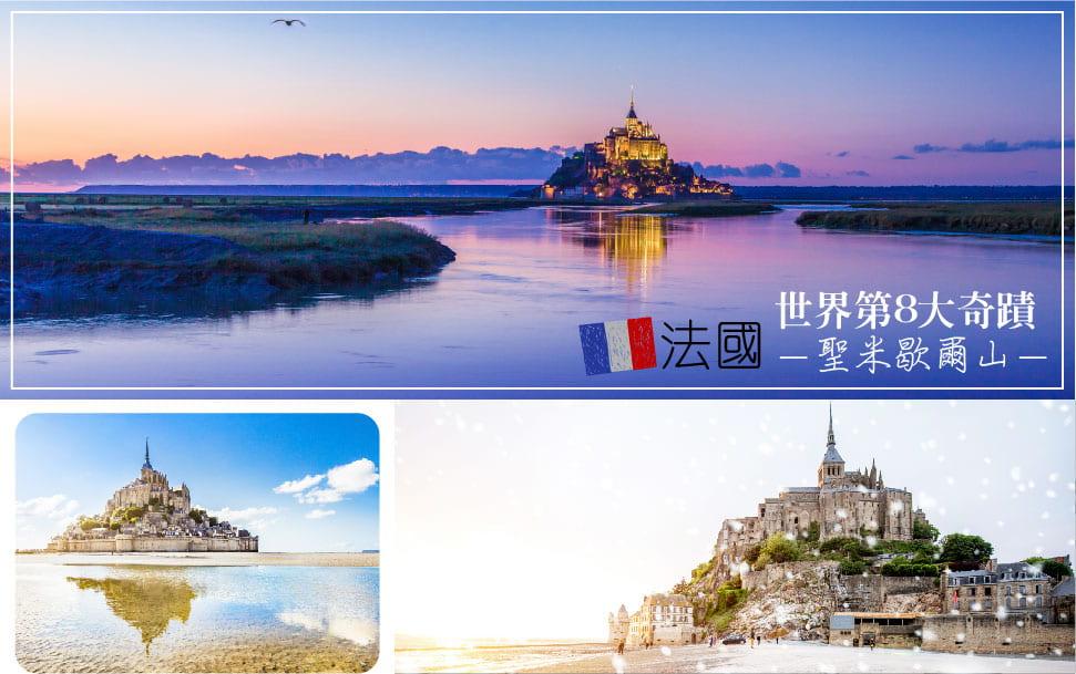 法國世界第8大奇蹟——聖米歇爾山