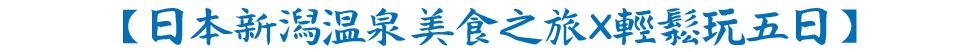 日本新潟溫泉美食之旅X輕鬆玩五日