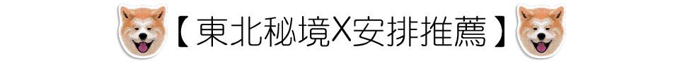 東北秘境X安排推薦-秋紅奧入瀨溪.鐵道睡魔小京都.溫泉美食四日