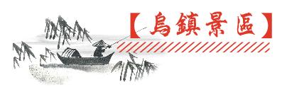 上海【西塘水鄉遊船】中國5A景區