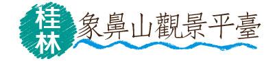 桂林~象鼻山觀景平臺