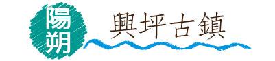 陽朔~興坪古鎮