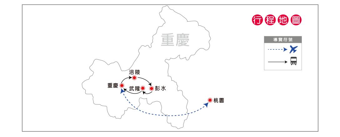 重慶行程地圖CKG1B