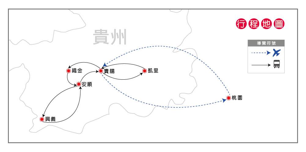 貴州行程地圖
