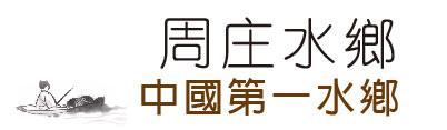 周莊-中國第一水鄉