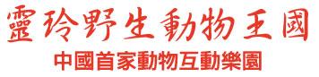 靈玲野生動物王國∼中國首家動物互動樂園