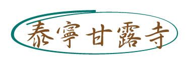泰寧甘露寺