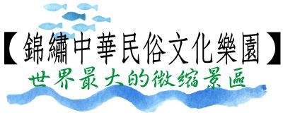 錦繡中華民俗文化樂園-世界最大的微縮景區