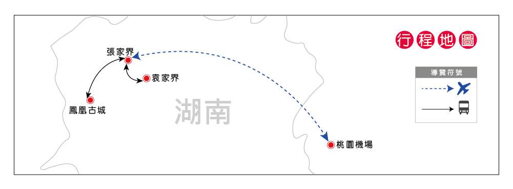 直飛張家界.玻璃橋.遊鳳凰.賞湘西老腔秀.無購物無自費6日DYG2D-行程地圖