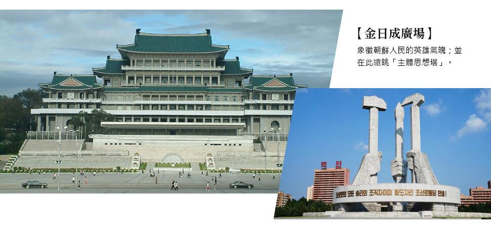 【魅力嚴選】北朝鮮妙香山丹東鴨綠江八日