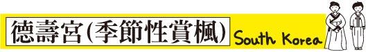 德壽宮 (季節性賞楓)