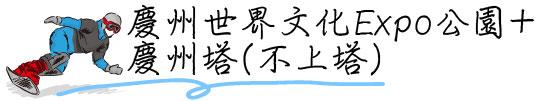 慶州世界文化Expo公園+慶州塔(不上塔)