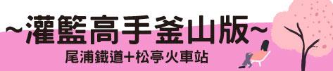 灌籃高手釜山版~尾浦鐵道+松亭火車站