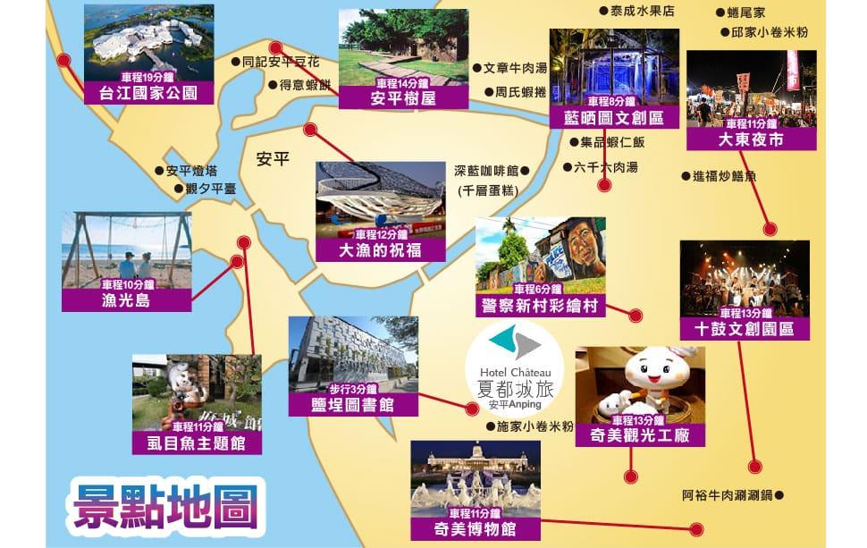 台南夏都城旅 週邊超人氣景點
