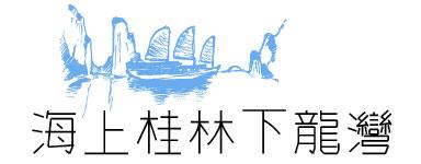 海上桂林下龍灣