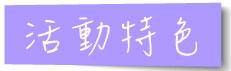澎湖活動特色